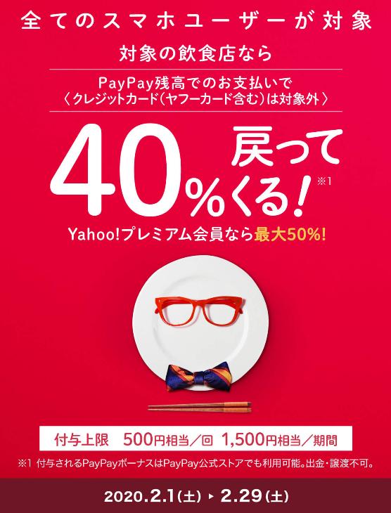Screenshot_2020-01-17 対象の飲食店でPayPay残高でのお支払いなら40%戻ってくるキャンペーン - PayPay