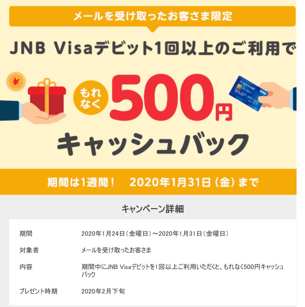 Screenshot_2020-01-26 未読7778件 - Yahoo メール