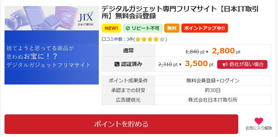 Screenshot_2020-02-24 デジタルガジェット専門フリマサイト【日本IT取引所】無料会員登録 詳細と口コミ - アメフリ