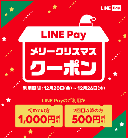 linepaycsscpn19.png