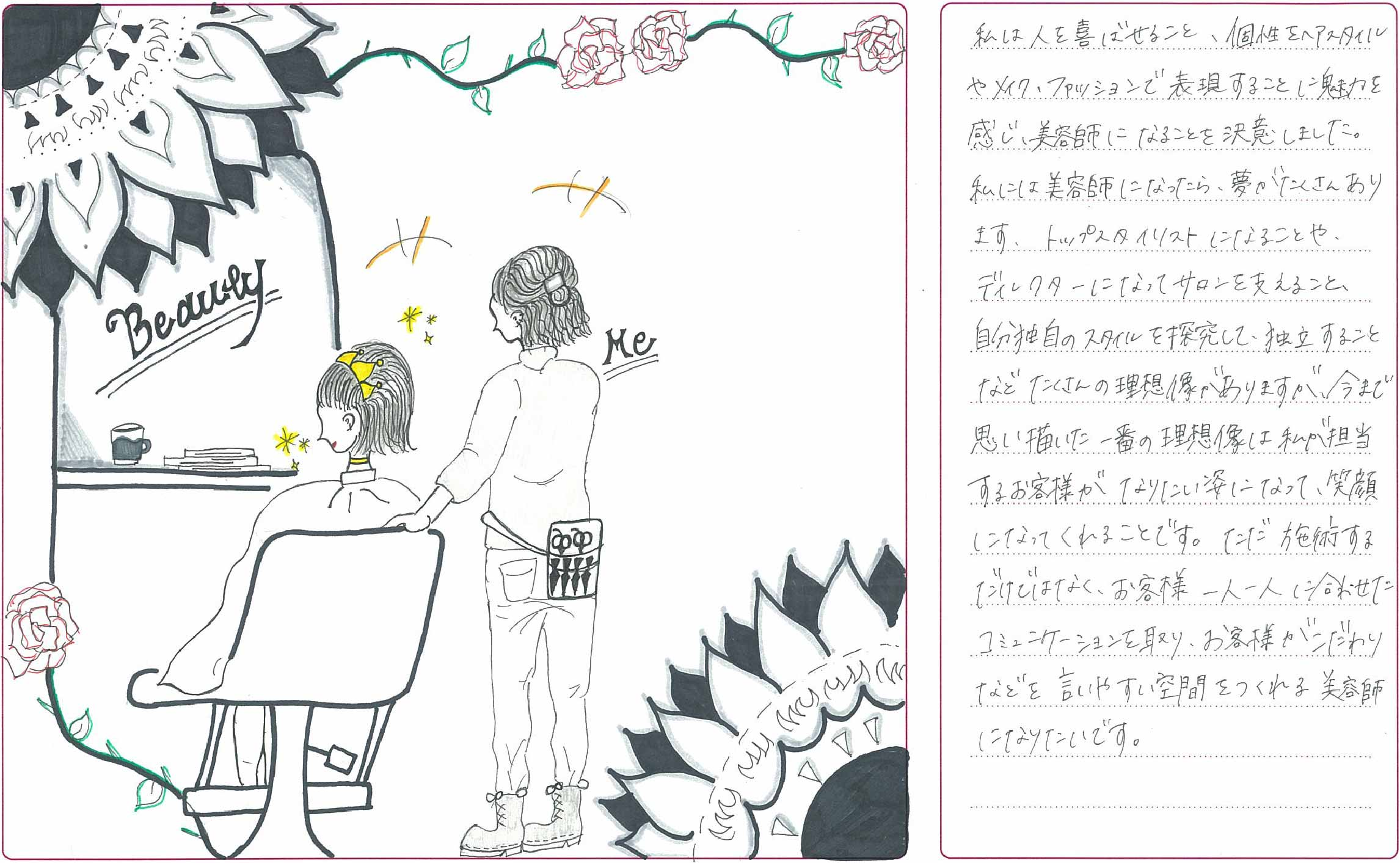 mayutakada2019.jpg