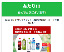 コカ・コーラ 20190910
