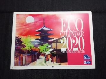カレンダー 20191107 (360x270)