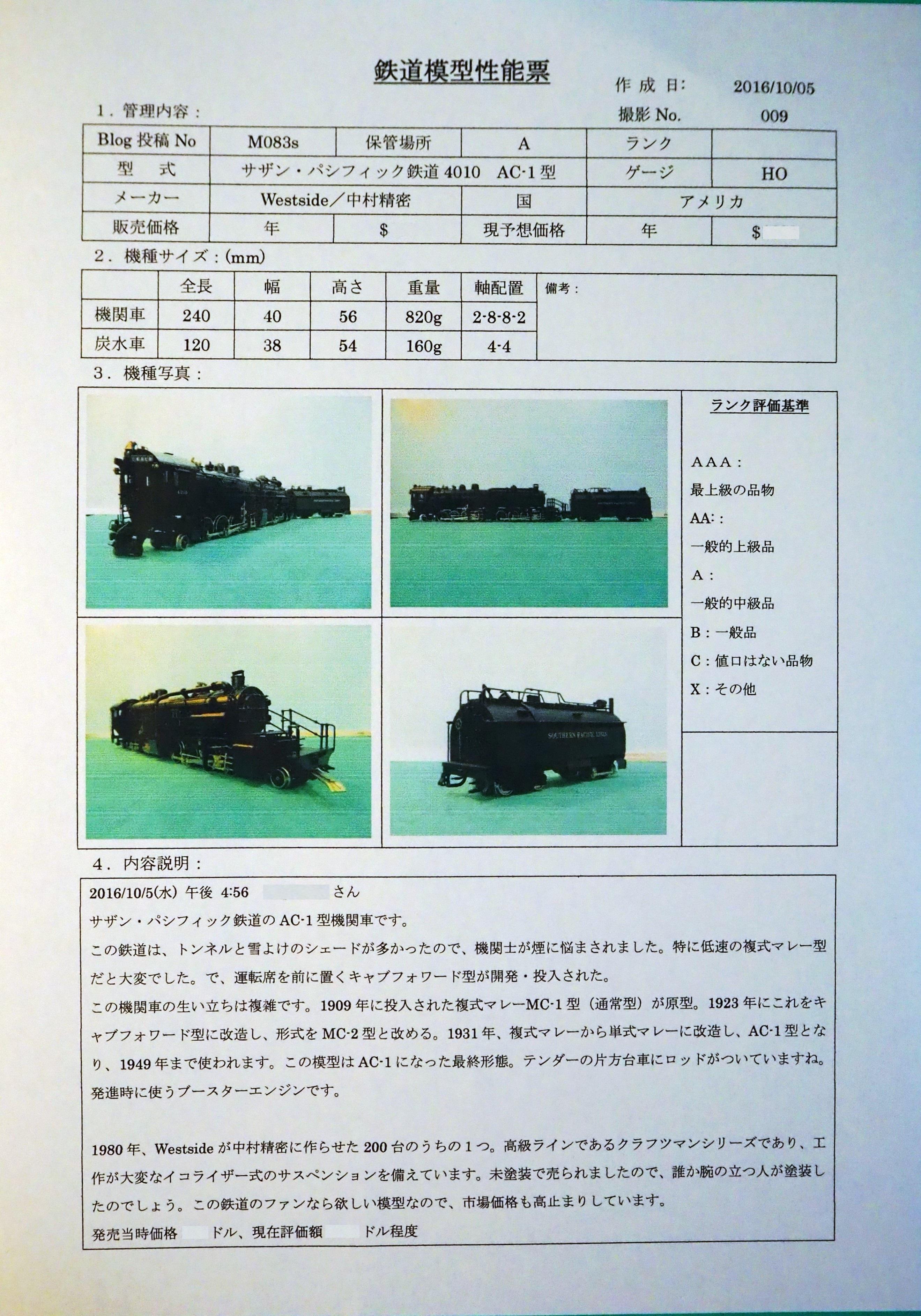 110-P1120038.jpg