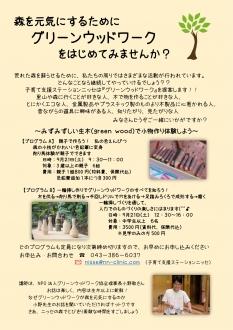 GWW190921ご案内 (ニッセ)