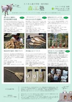 森工塾2019後期オモテ_p001