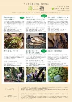 森工塾2020前期オモテ最小-1
