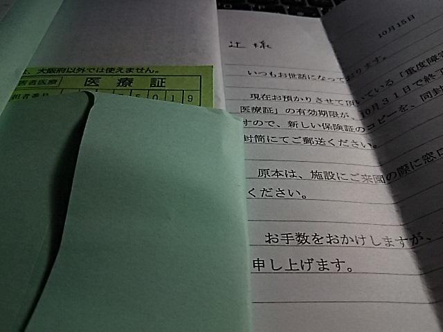 ババ~医療証2019