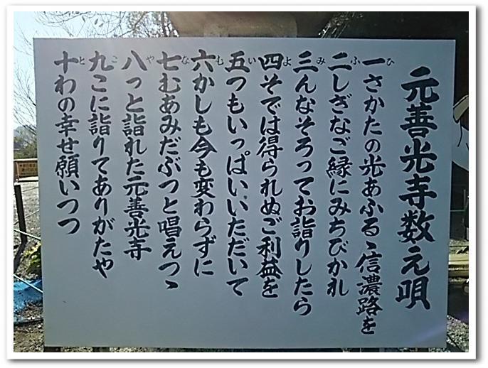 元善光寺詣り(1)