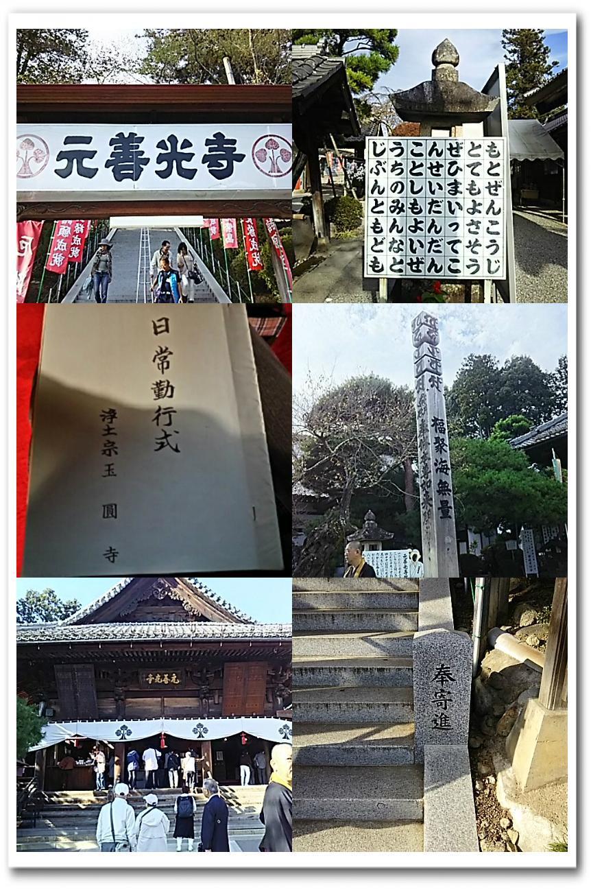 元善光寺詣り(2)