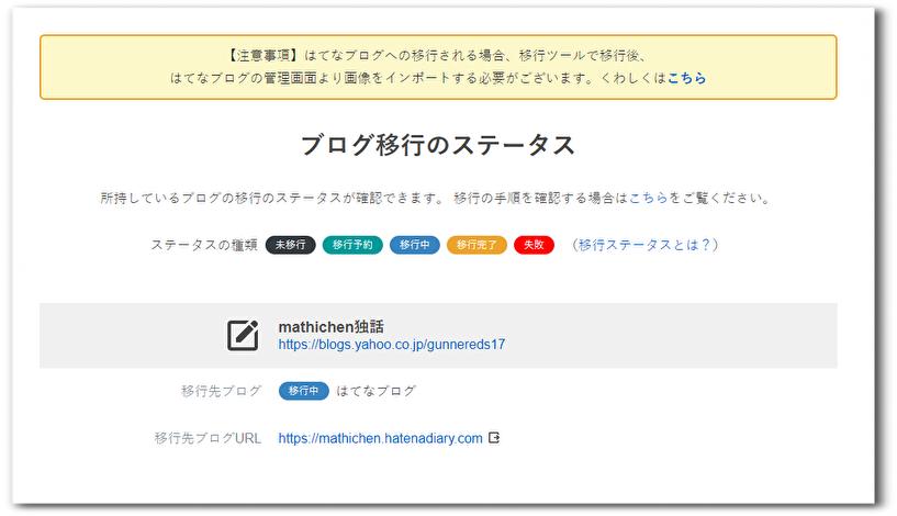 Yahoo!移行ツール(独話別館)