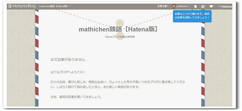Hatenaブログ開設(独話別館)