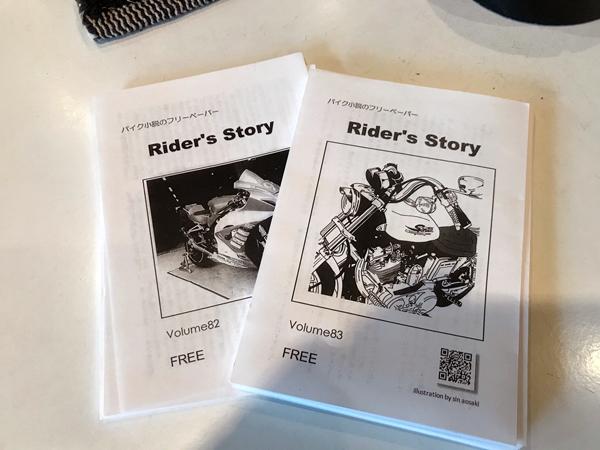 20191114_ridersstory (1)