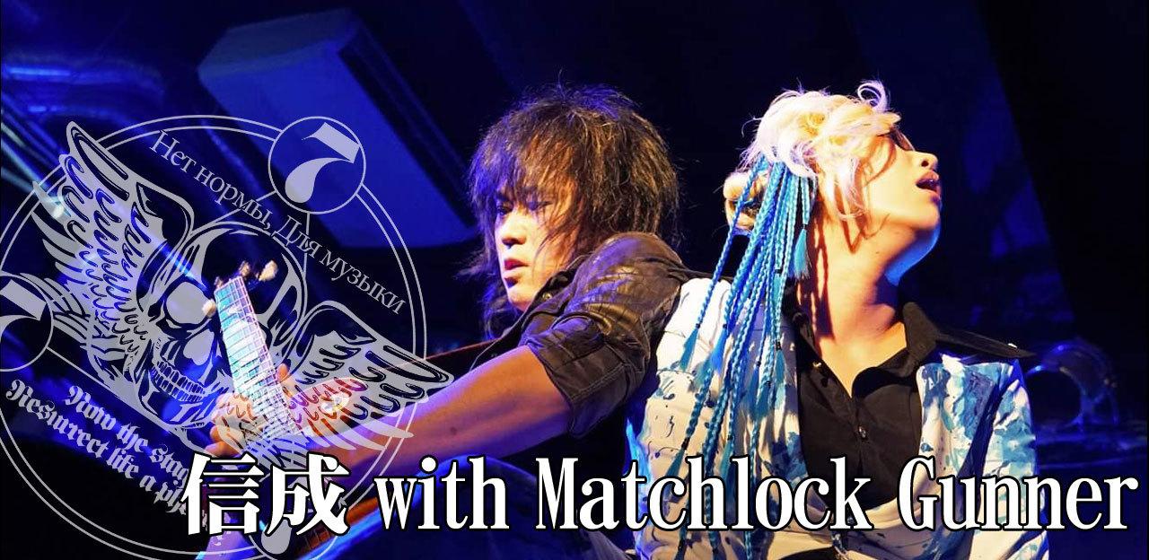 信成 with Matchlock Gunner