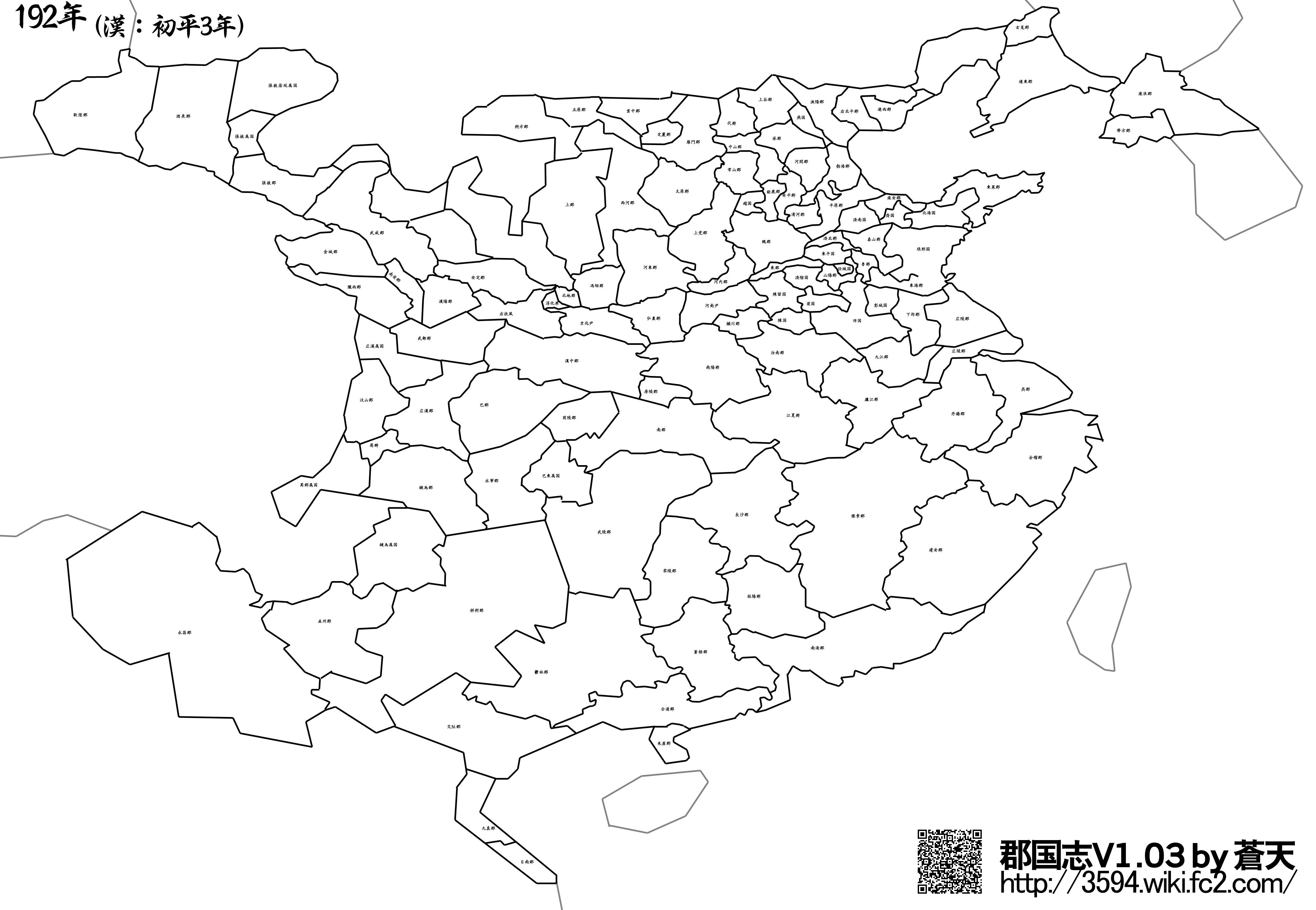 郡国志v103_192年