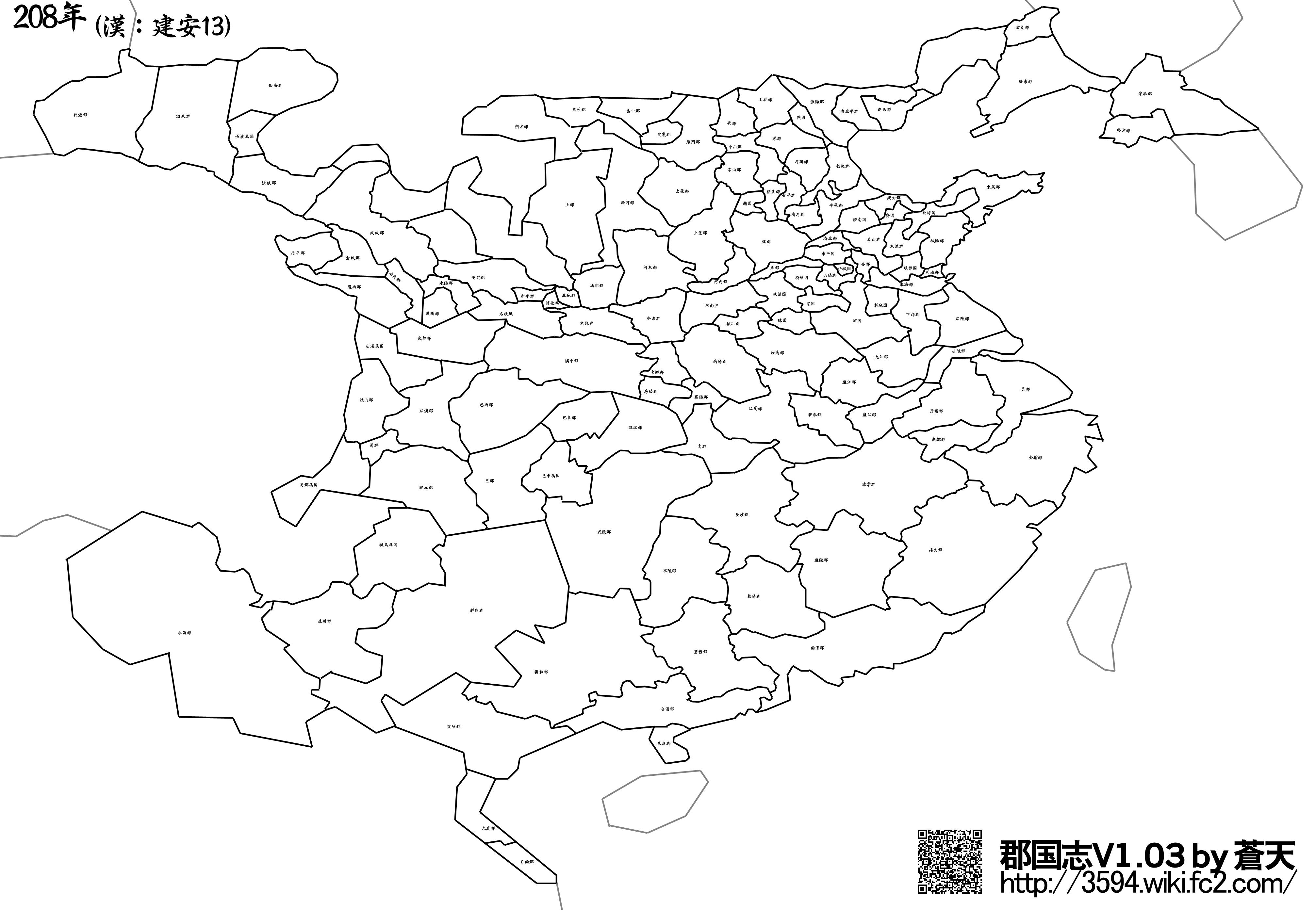 郡国志v103_208年