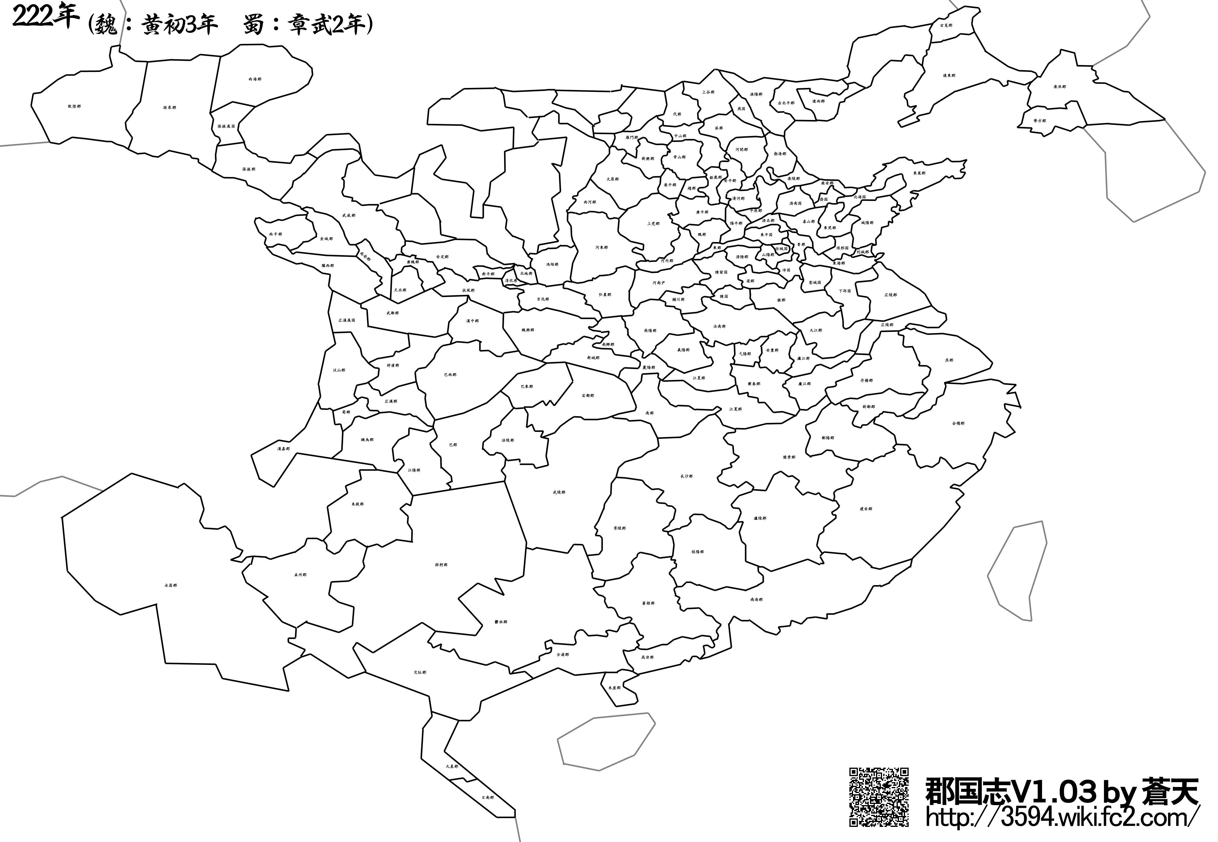 郡国志v103_222年