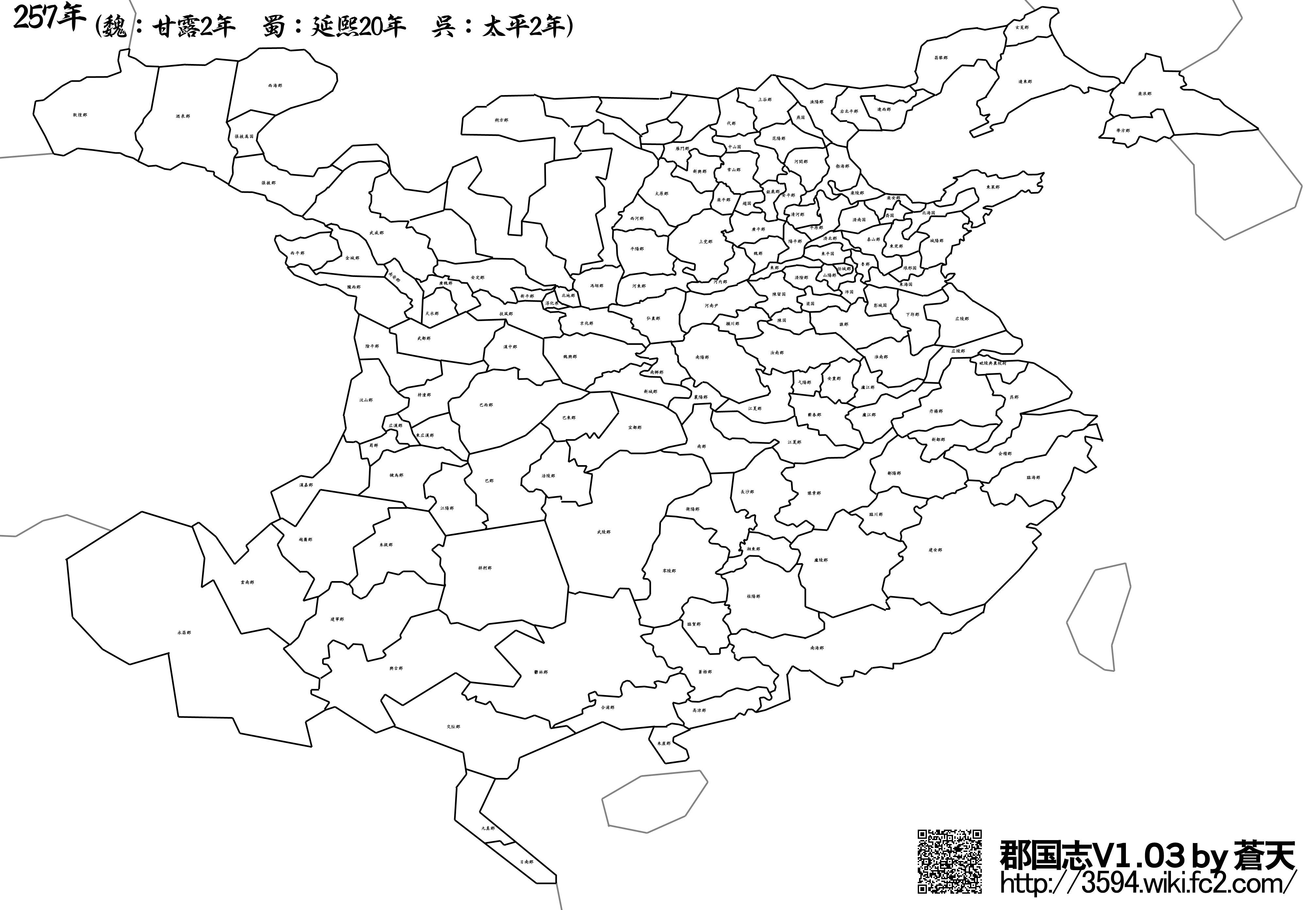郡国志v103_257年