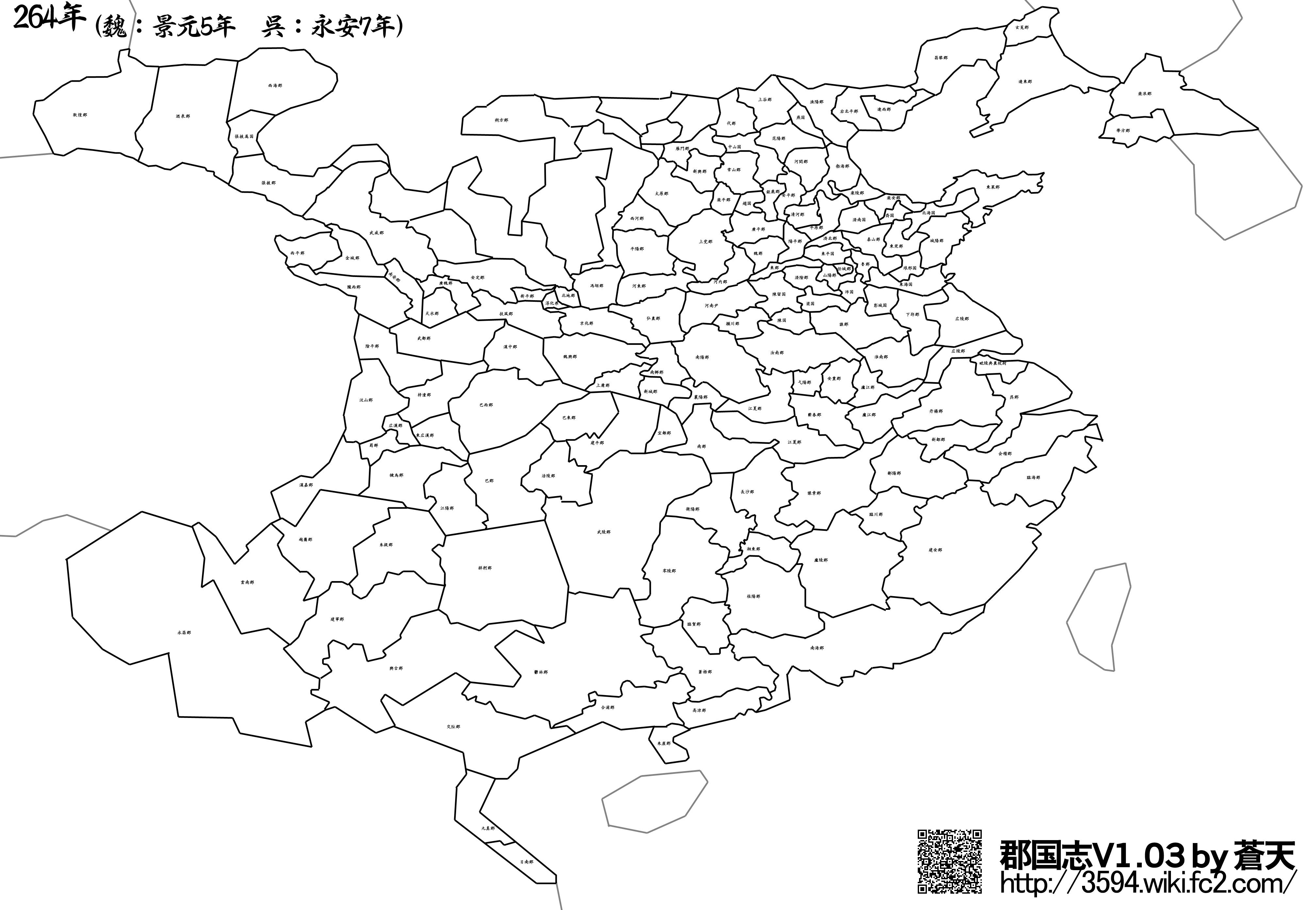 郡国志v103_264年