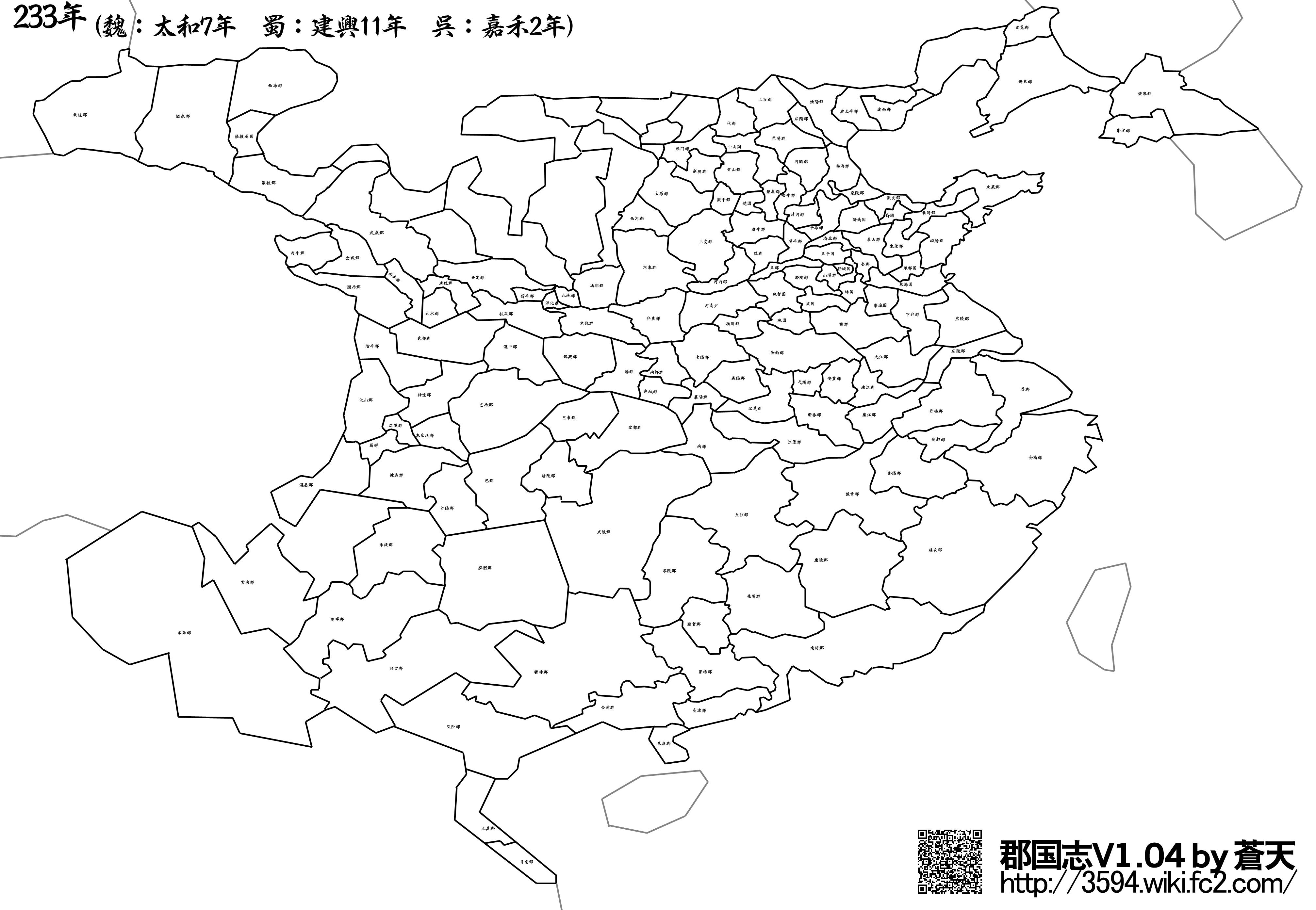郡国志v104_233年