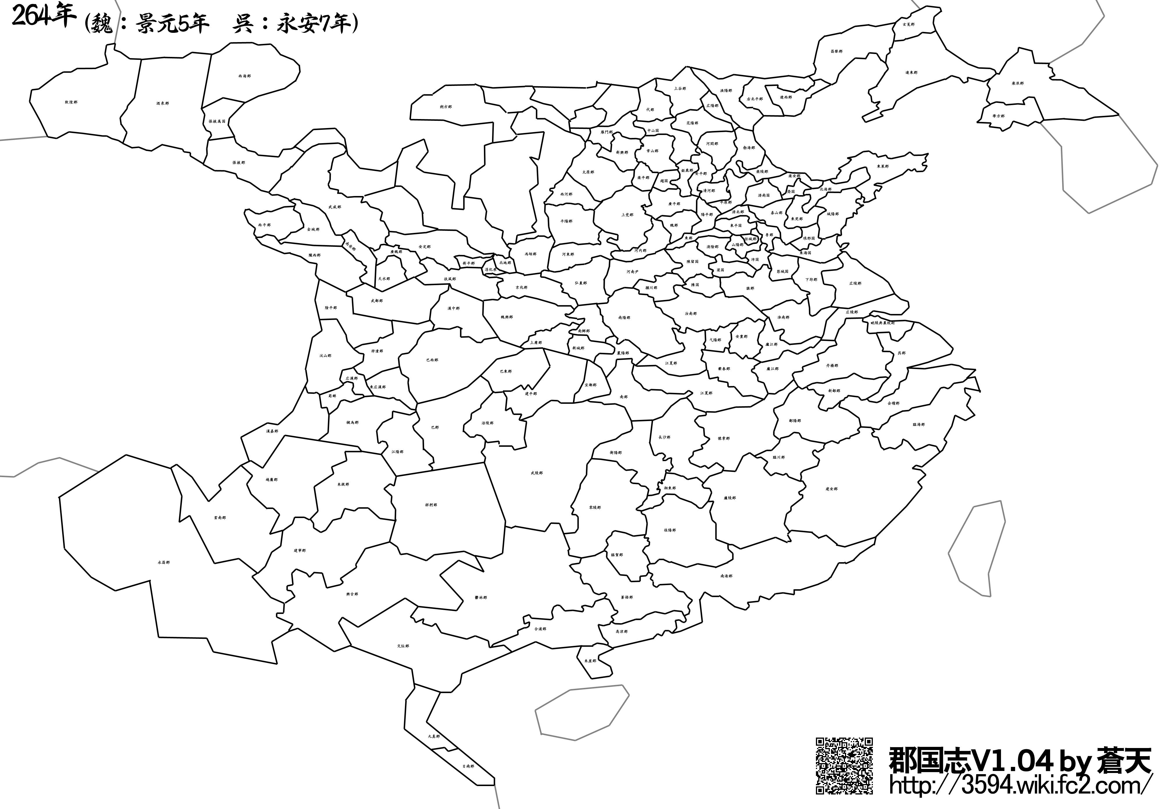 郡国志v104_264年