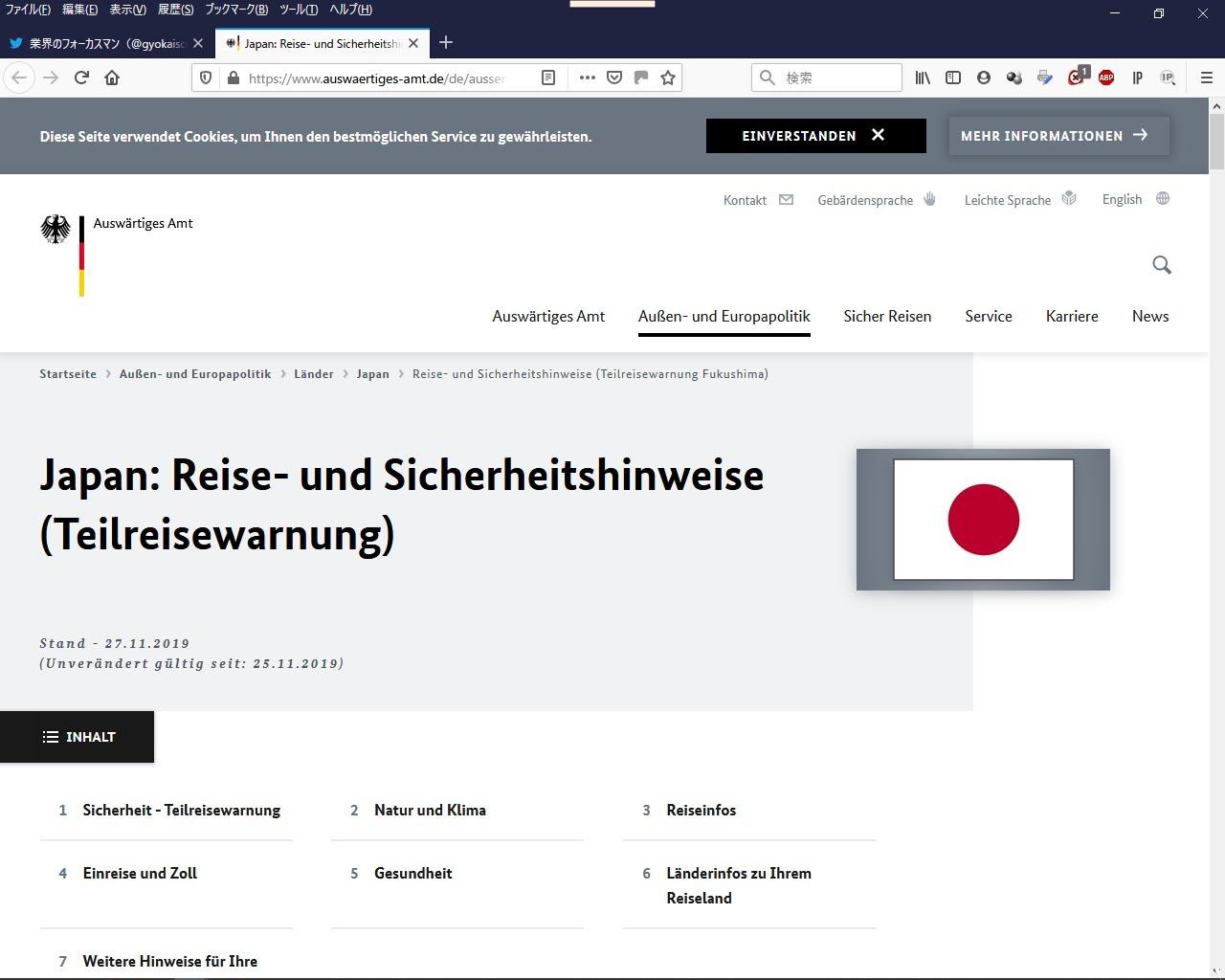 ドイツ外務省渡航注意情報