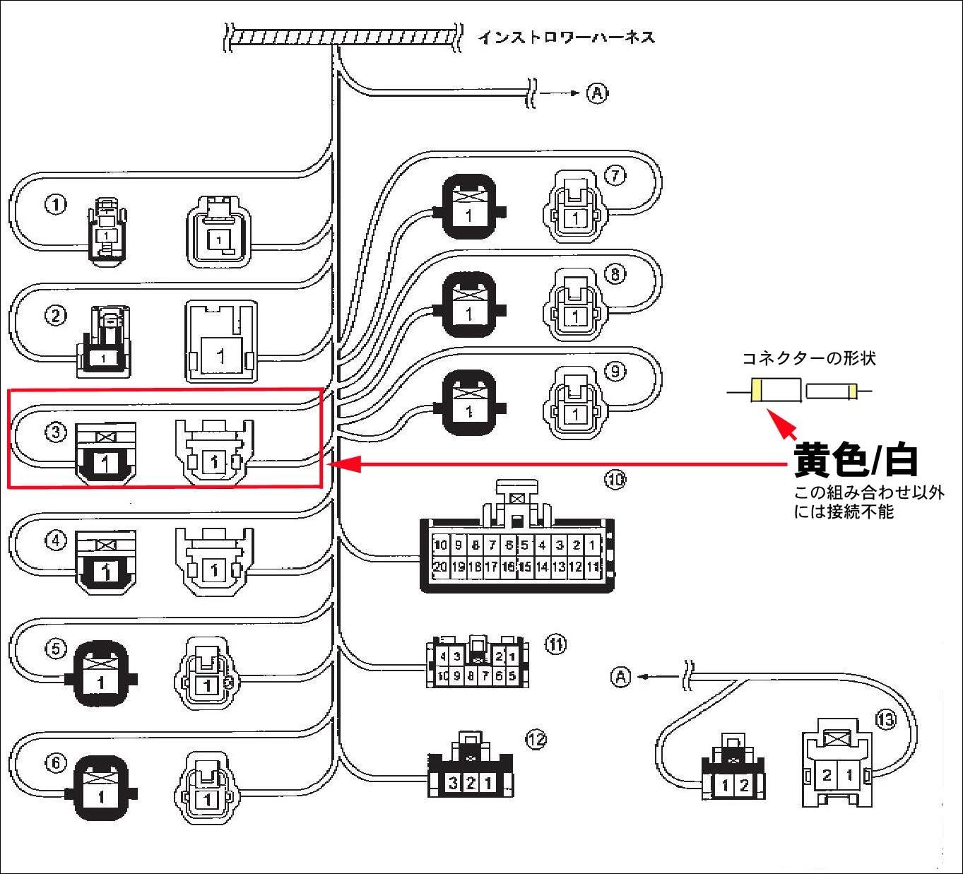 チェック配線コネクター図
