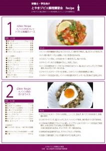 0126レシピ