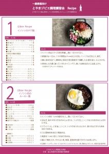 0125レシピ