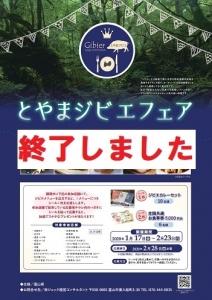 ジビエ2019ポスター終了のお知らせ