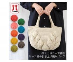 リーフ編み1