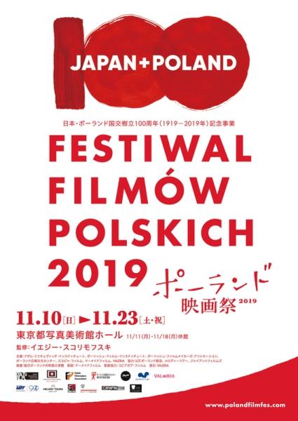 ポーランド映画祭2019