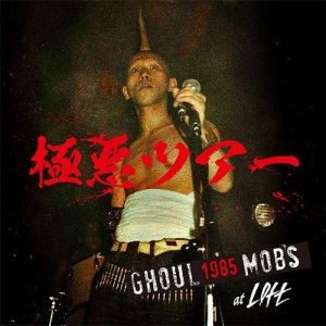 GHOUL、MOBS『極悪ツアー 1985 GHOUL&MOBS Live at 新宿LOFT』