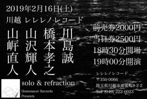レレレノレコード