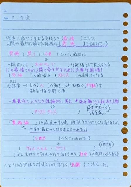 ノート内容