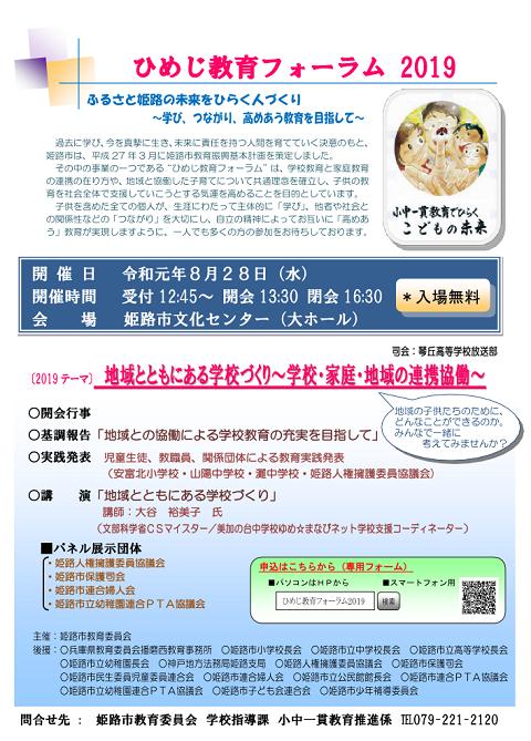 令和元年8月28日姫路市教育フォーラム