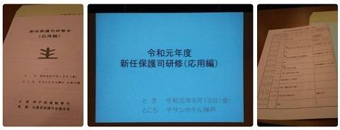 令和元年9月13日保護司会