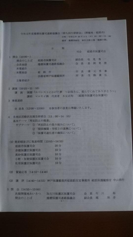 令和元年10月3日保護司会1