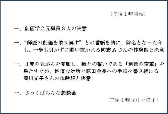 11・3横浜座談会