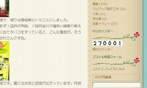 27万ヒット