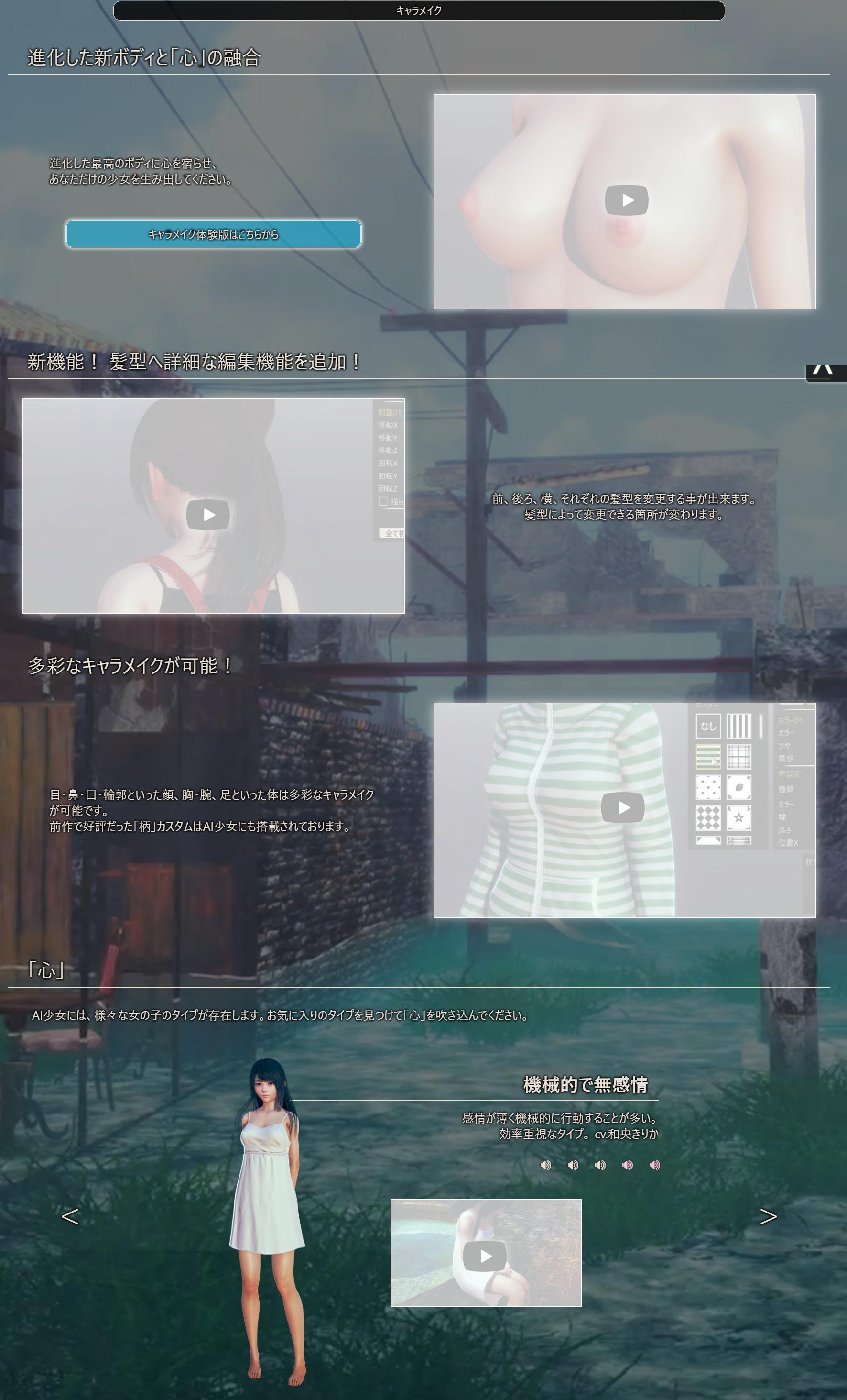 3Dライフシミュレーション 『AI 少女』 キャラメイクページ