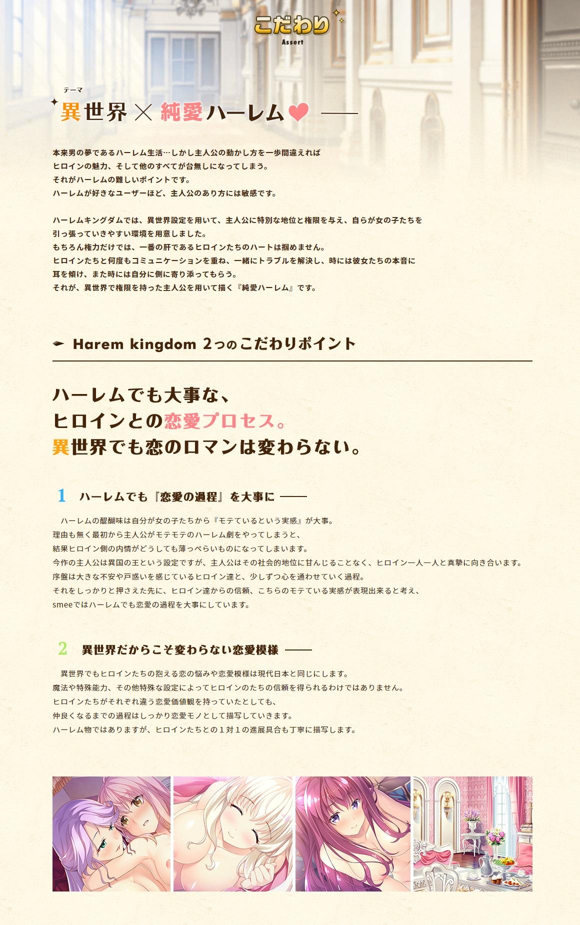 こだわり|HaremKingdom(ハーレムキングダム)|SMEE 11th Project