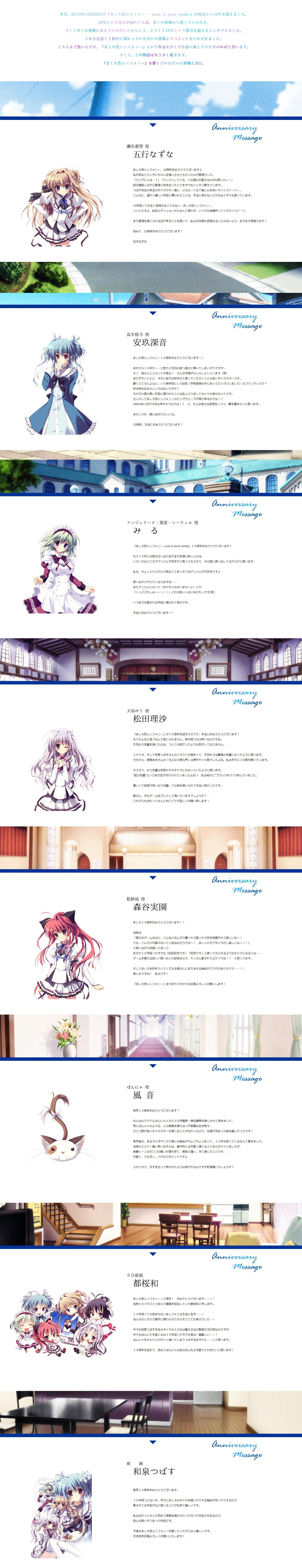 ましろ色シンフォニー10周年特設サイト