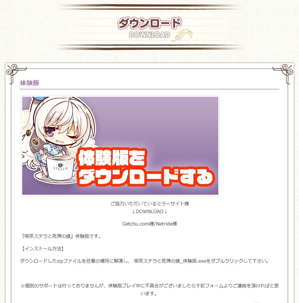 喫茶ステラと死神の蝶 公式サイト