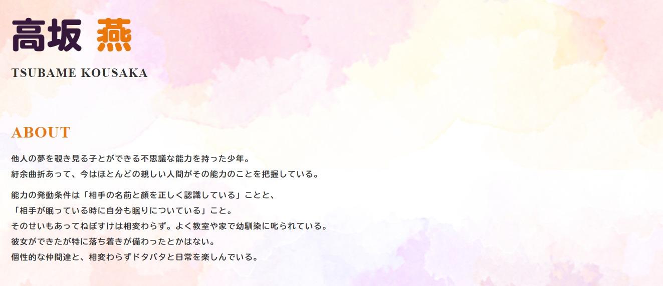 高坂 燕(主人公)|キャラクター|pieces 揺り籠のカナリア