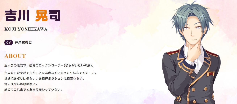 吉川 晃司|キャラクター|pieces 揺り籠のカナリア