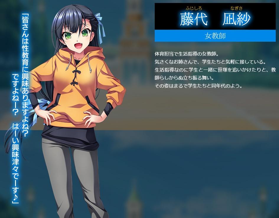 恋する乙女と守護の楯 Re boot The SHIELD-9 Official Website 戯画TeamAIGISa