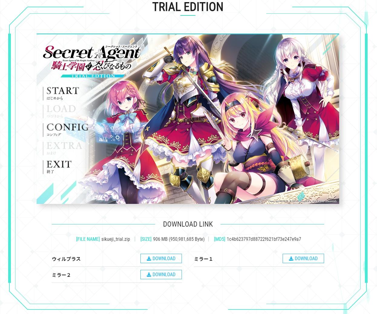 Secret Agent〜騎士学園の忍びなるもの〜 DOWNLOAD