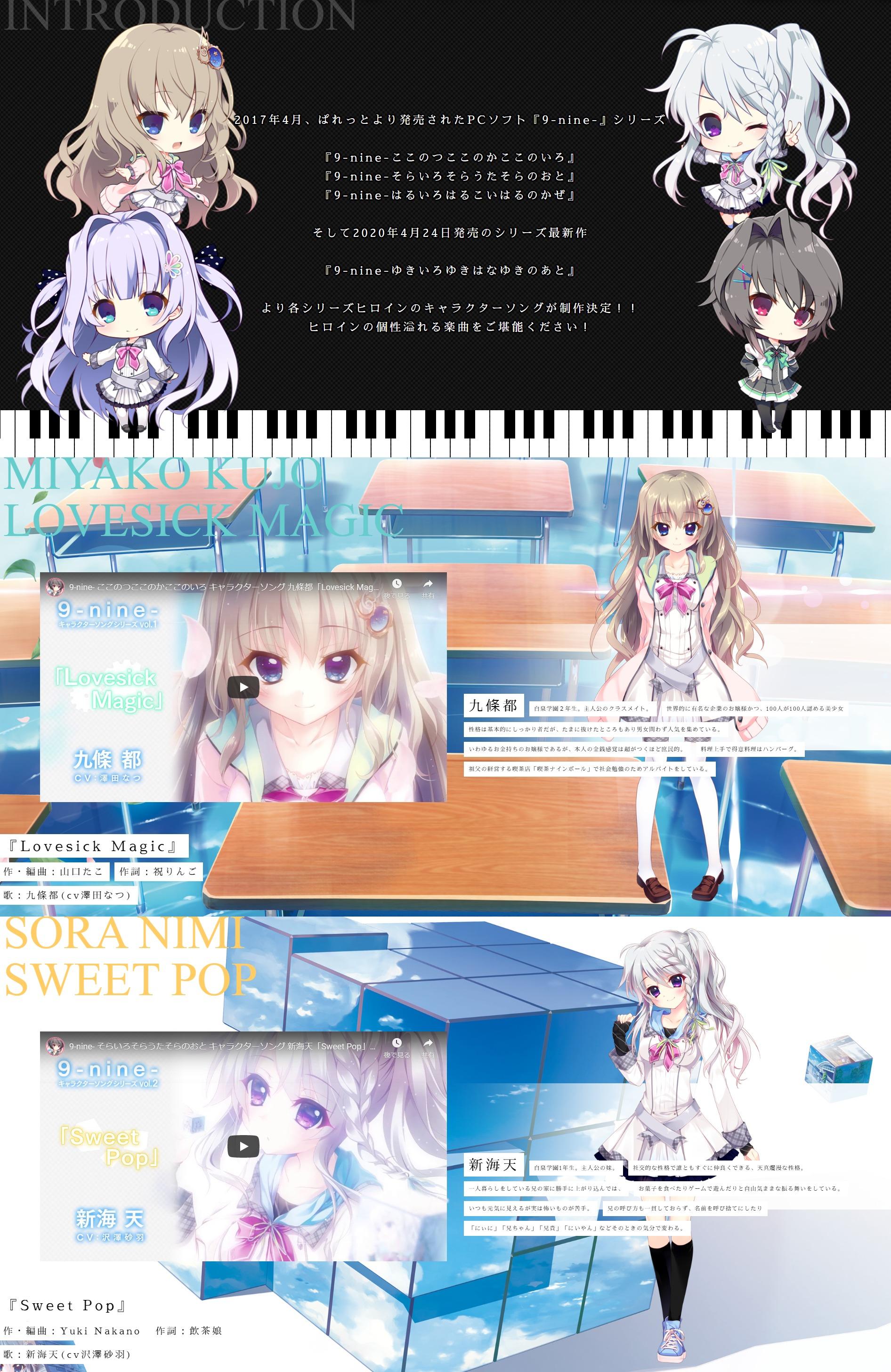 9-nine-キャラクターソング