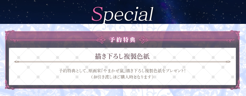 special_20200109191240d68.jpg